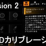 division-2-shd-calibration-150x150