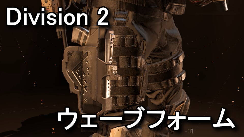 division-2-waveform-spec-talent