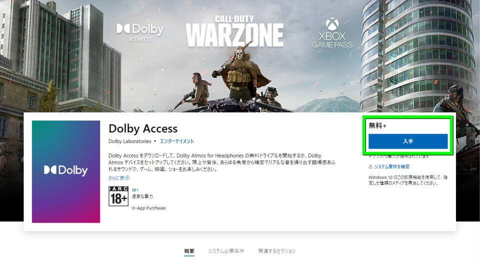 dolby-atmos-for-headphones-install-1