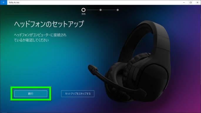 dolby-atmos-for-headphones-setup-2