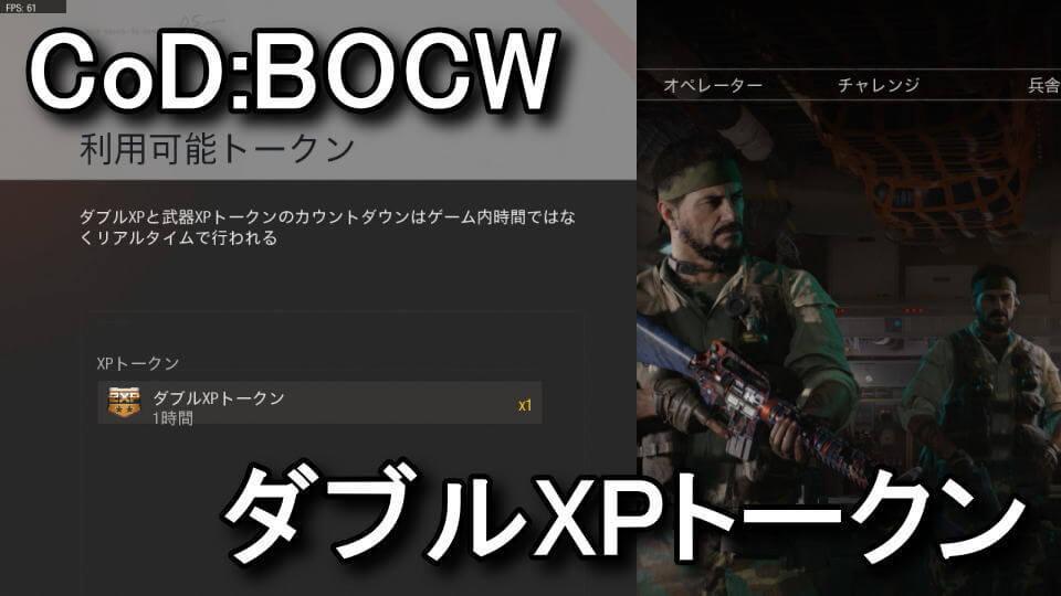 double-xp-token-class-name-change