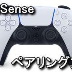 dualsense-button-pairing-150x150