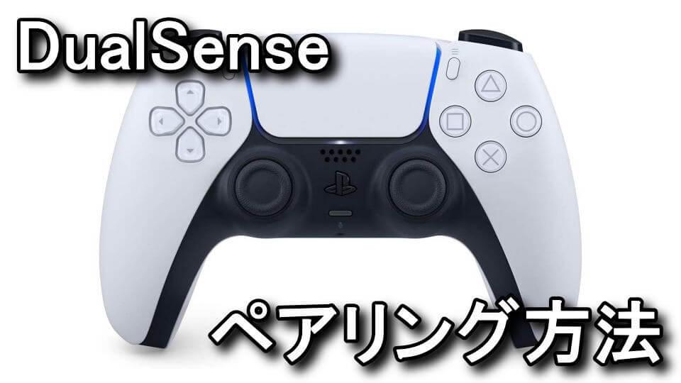 dualsense-button-pairing