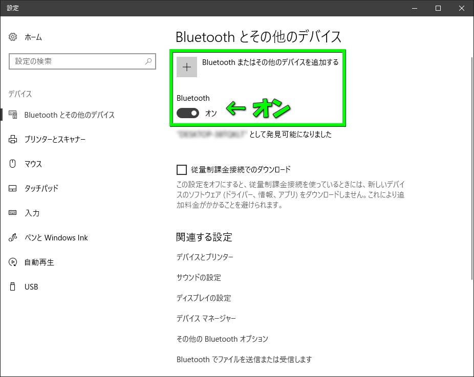 dualsense-connect-bluetooth-pairing-guide-2
