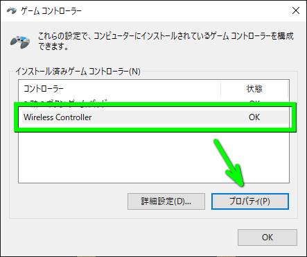 dualsense-connect-check-2