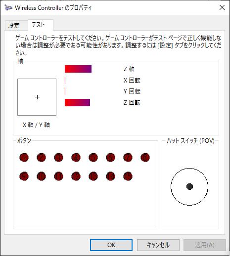 dualsense-connect-check-3