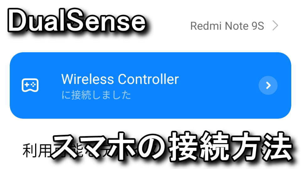 dualsense-connect-iphone-android