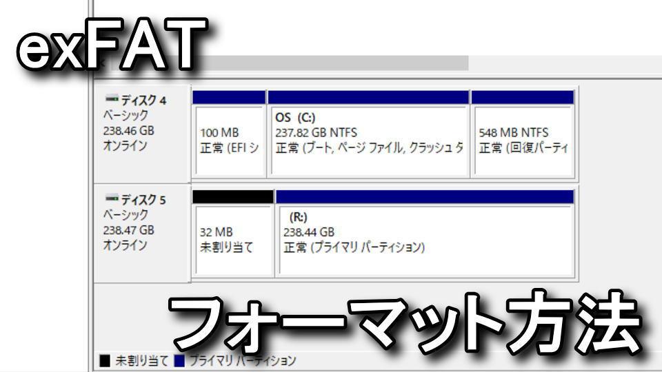 exfat-windows-error