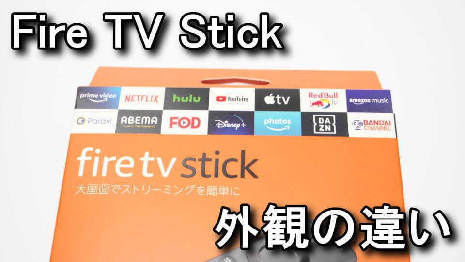 fire-tv-stick-3rd-2nd-tigai