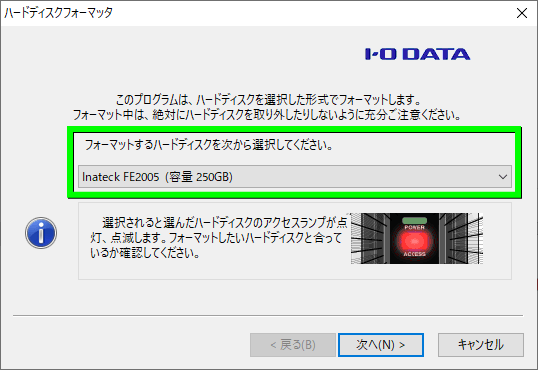 iodata-hddfmt-1