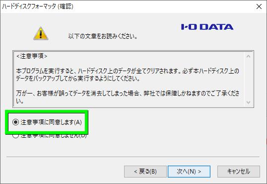 iodata-hddfmt-4