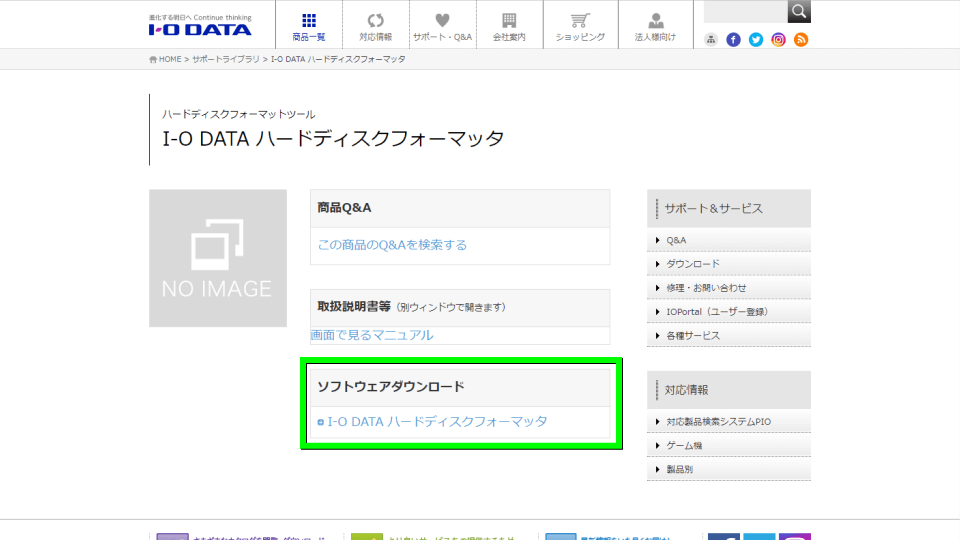 iodata-hddfmt-download-1