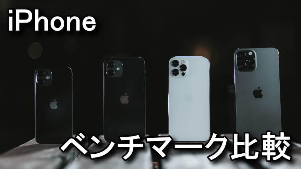 iphone-antutu-benchmark