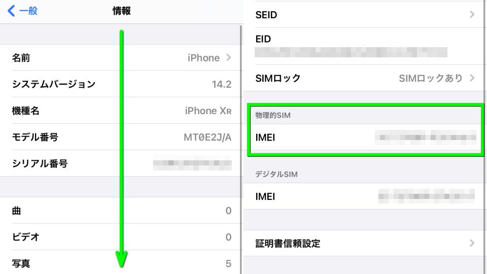 iphone-imei-2