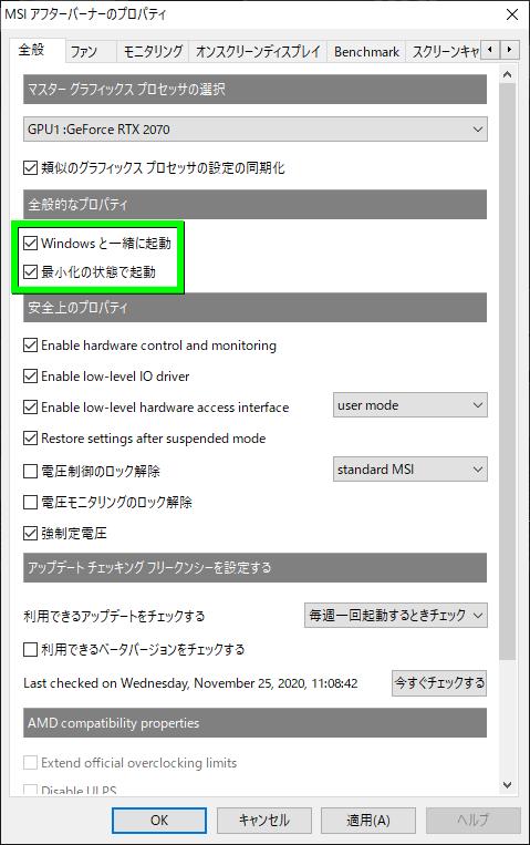 msi-afterburner-settings-1