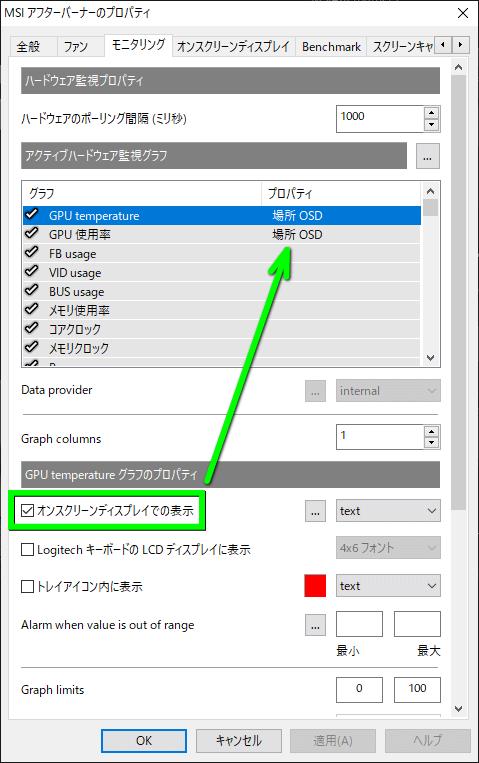 msi-afterburner-settings-3