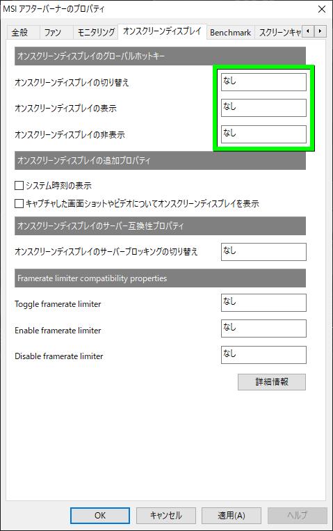 msi-afterburner-settings-4