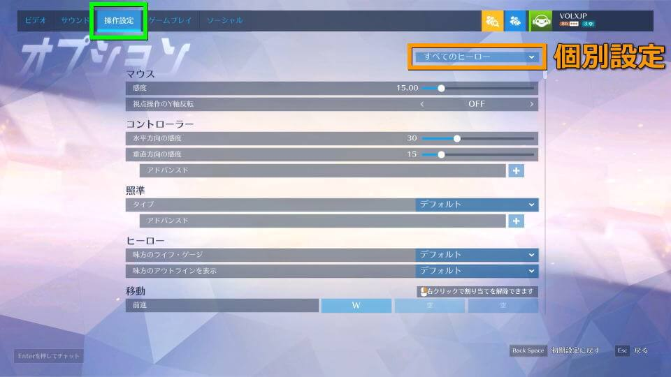 overwatch-key-config-2