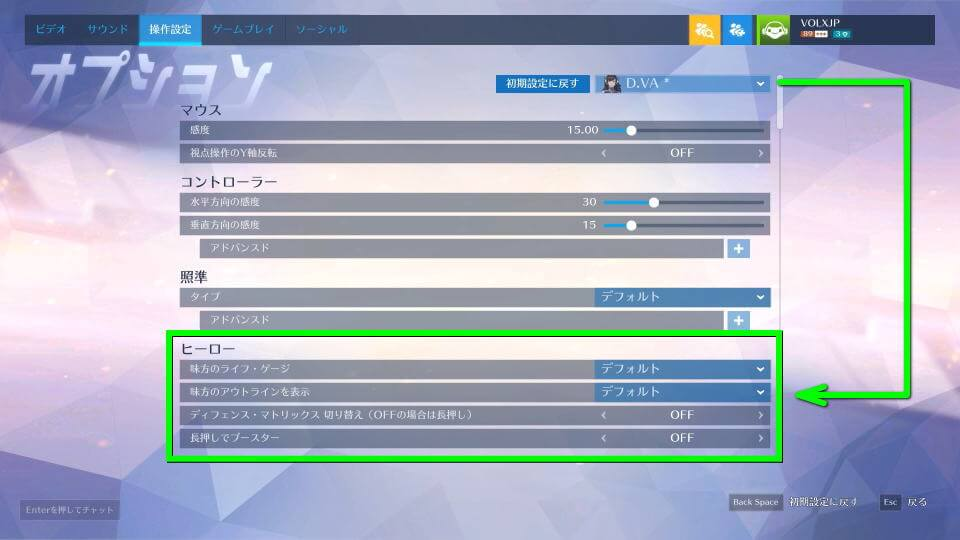 overwatch-key-config-hero-1