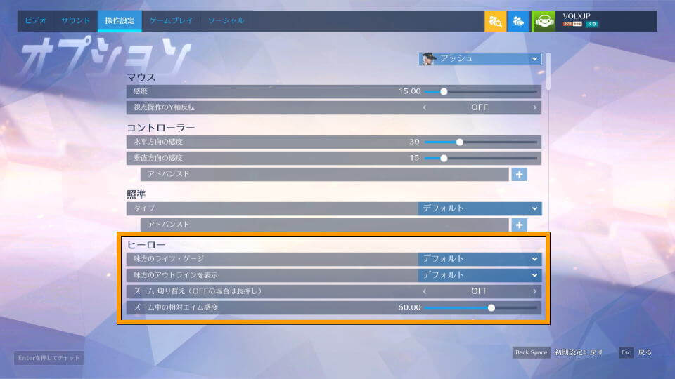 overwatch-key-config-hero-2