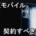 rakuten-mobile-cost-zero-150x150