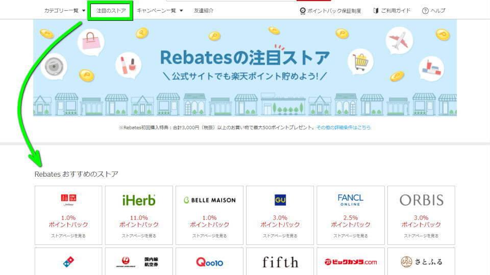 rebates-guide-osusume-shop