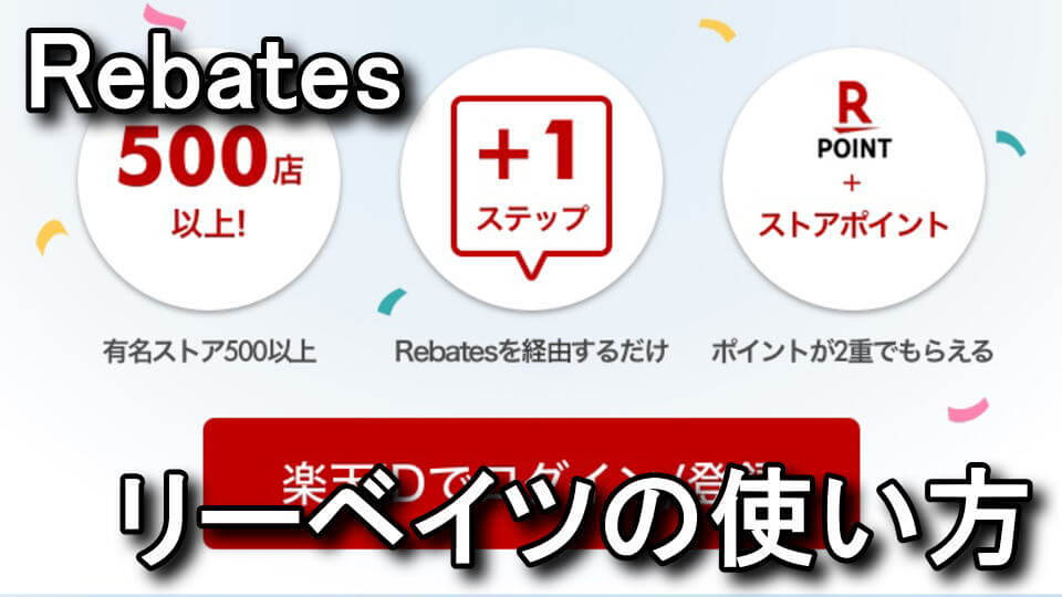 rebates-guide