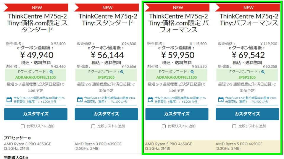 ryzen-7-pro-4750ge-m75q-2-tiny-cost-hikaku