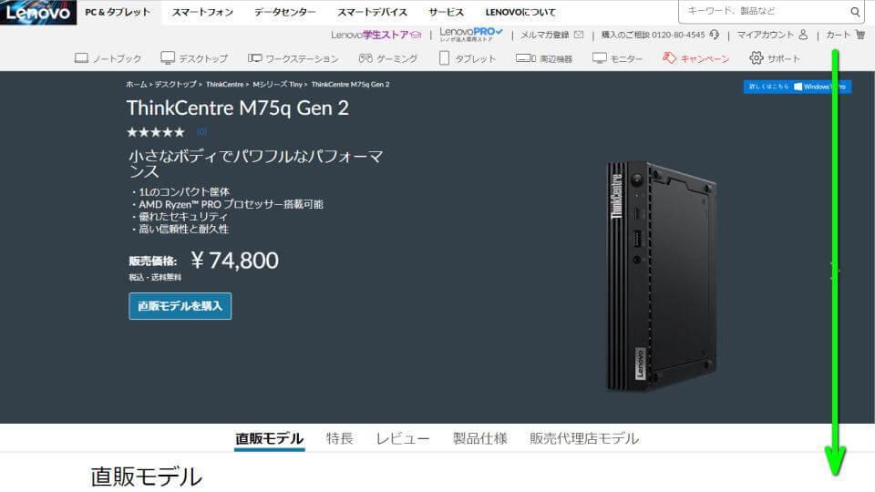 ryzen-7-pro-4750ge-m75q-2-tiny-customize-1