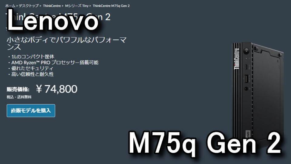 ryzen-7-pro-4750ge-m75q-2-tiny-customize-10