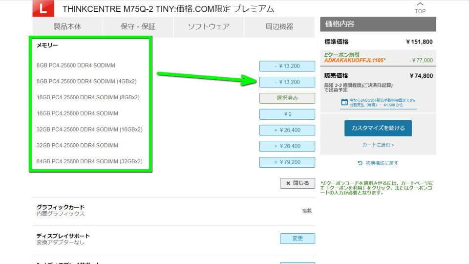 ryzen-7-pro-4750ge-m75q-2-tiny-customize-4