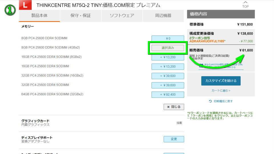 ryzen-7-pro-4750ge-m75q-2-tiny-customize-5