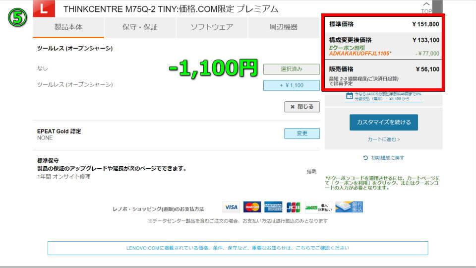 ryzen-7-pro-4750ge-m75q-2-tiny-customize-9