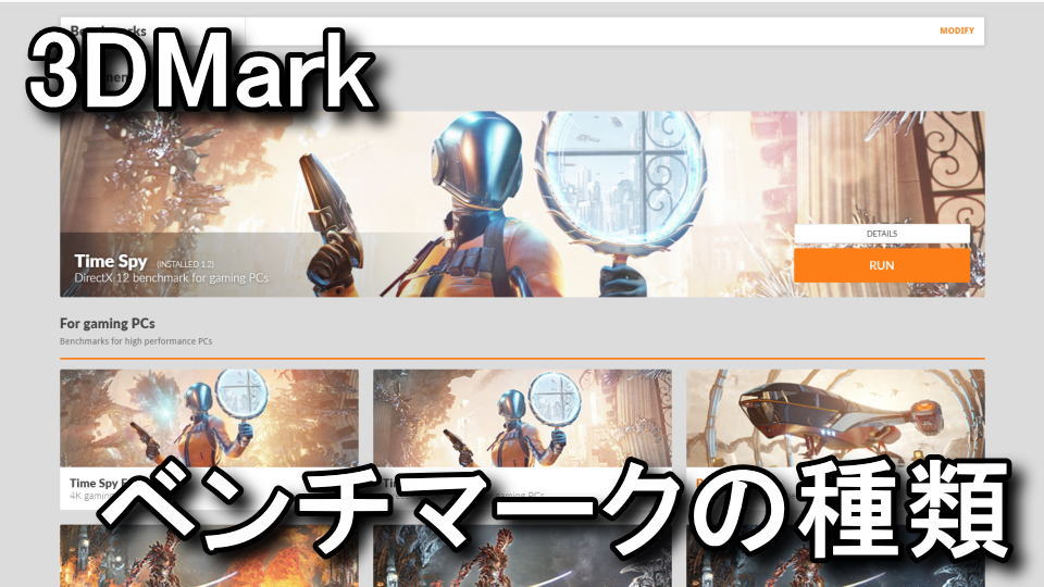 3dmark-game-performance-estimates