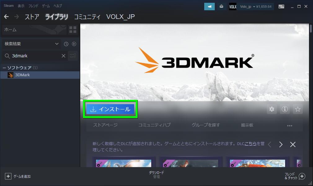 3dmark-install