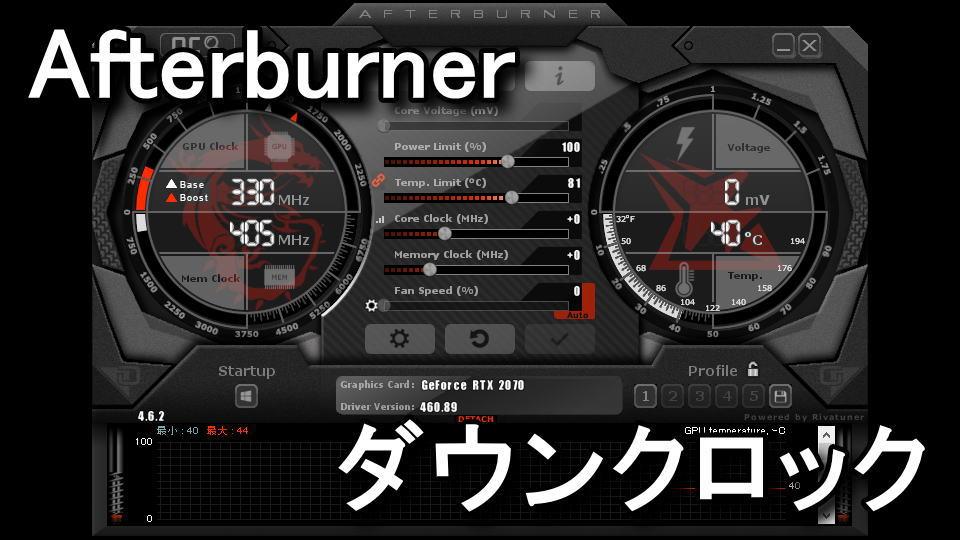 afterburner-down-clock