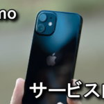 ahamo-plan-ryoukin-hikaku-150x150