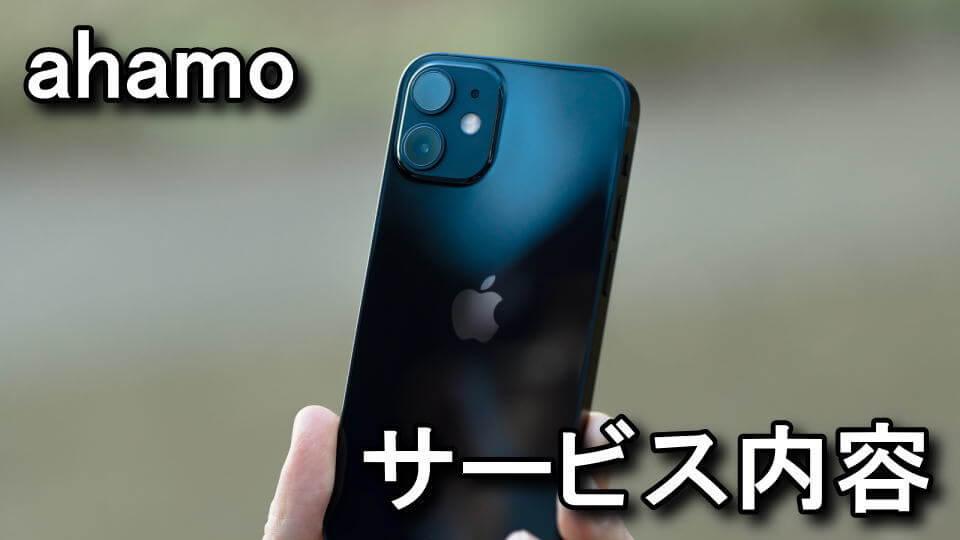 ahamo-plan-ryoukin-hikaku