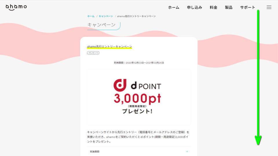 ahamo-point-campaign-1-1