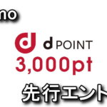 ahamo-point-campaign-150x150