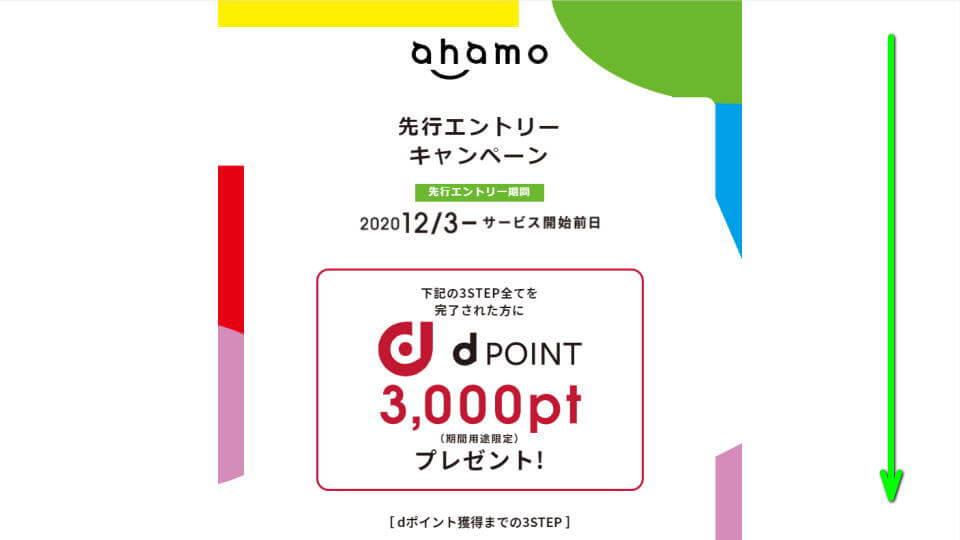 ahamo-point-campaign-3-1