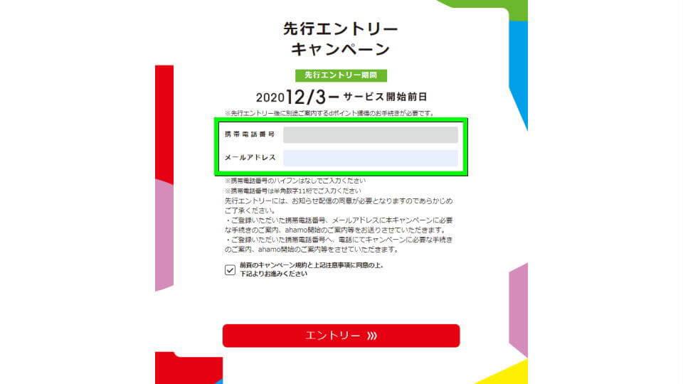 ahamo-point-campaign-3