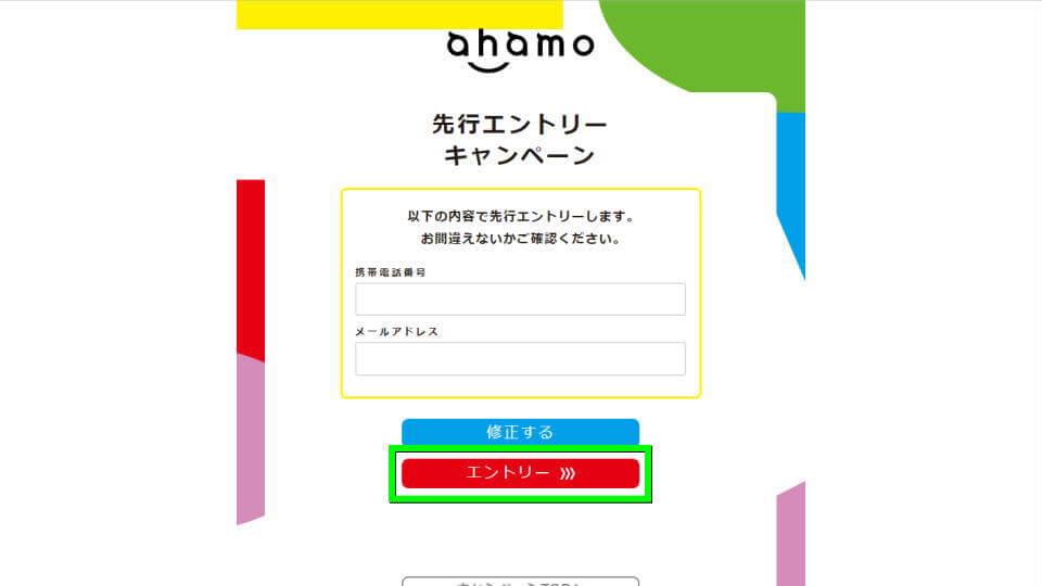 ahamo-point-campaign-4