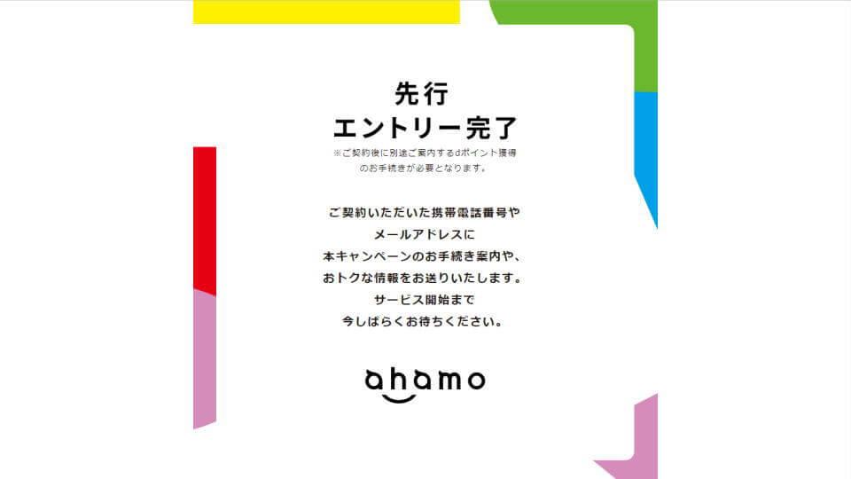 ahamo-point-campaign-5