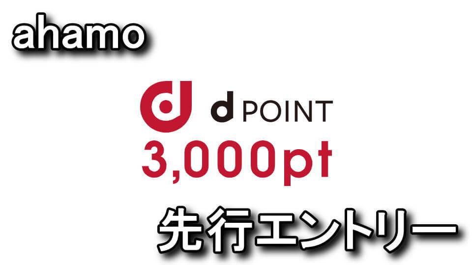 ahamo-point-campaign
