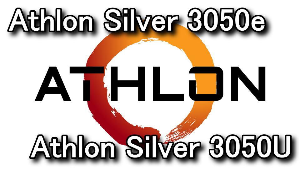 athlon-silver-3050e-athlon-silver-3050u-hikaku-1