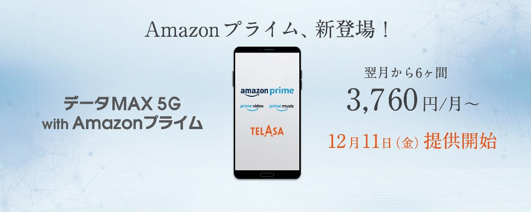 au-kddi-amazon-prime-set-plan