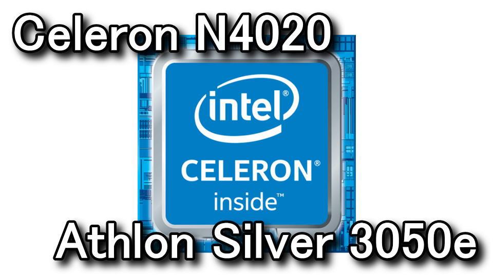 celeron-n4020-athlon-silver-3050e-hikaku-1