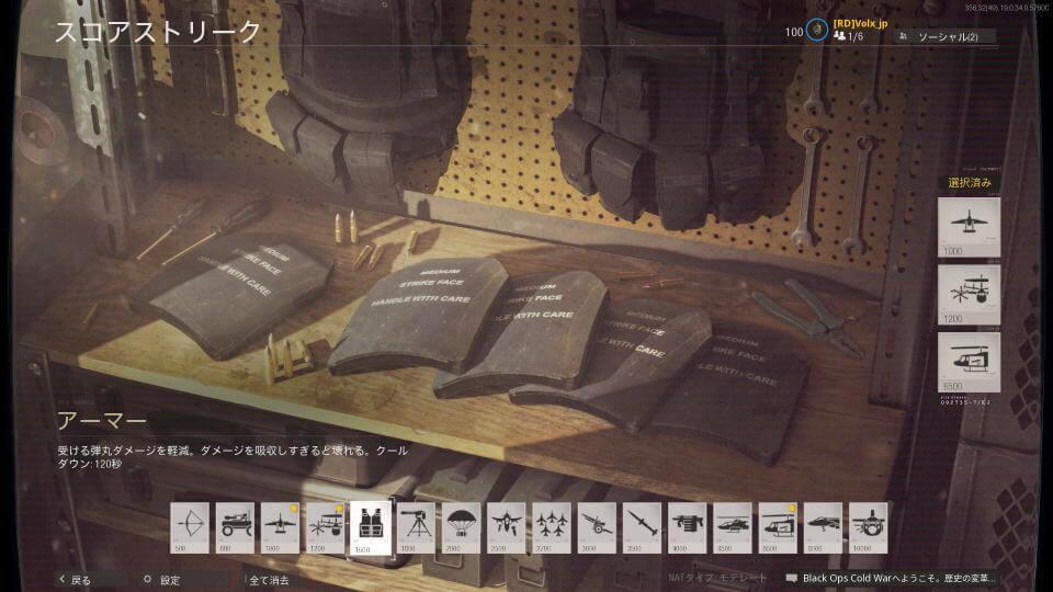 cod-bocw-armor