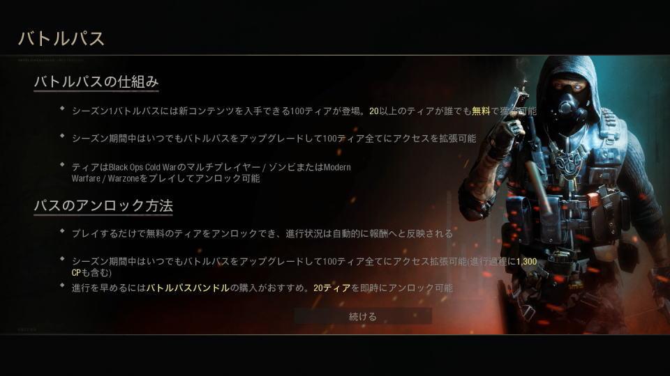 cod-bocw-battle-pass-info